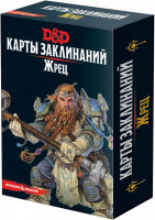 Фотография Dungeons & Dragons. Карты заклинаний. Жрец [=city]